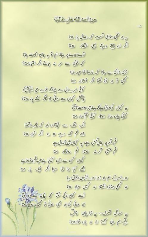 ايک زمين، تين شاعر ـ 2