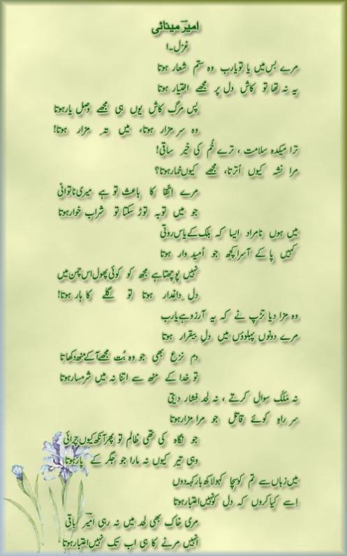ايک زمين، تين شاعر ـ 4