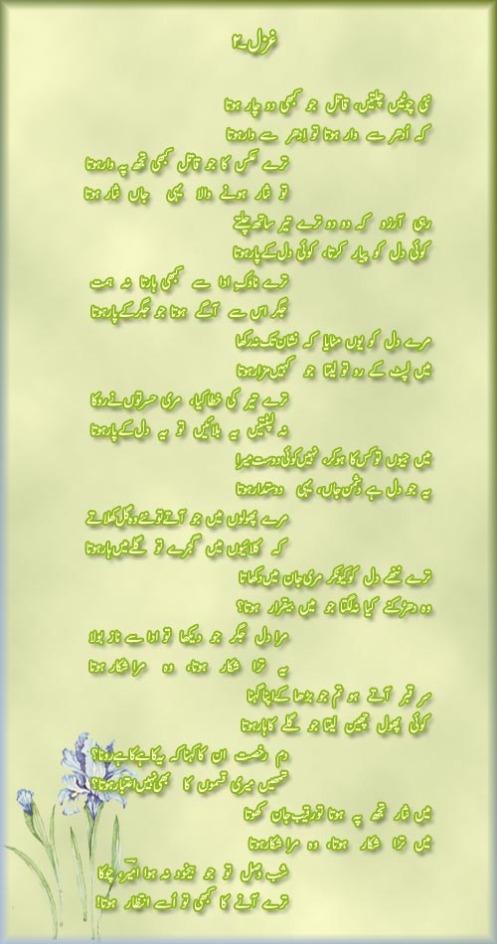 ايک زمين، تين شاعر ـ 5